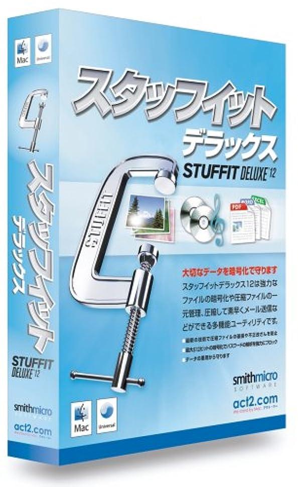 うっかり補償口実StuffIt Deluxe 12.0J for Mac