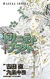 トリニティ・ブラッド 第15巻 (あすかコミックス)