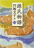 源氏物語 2 (新潮文庫 え 2-17)