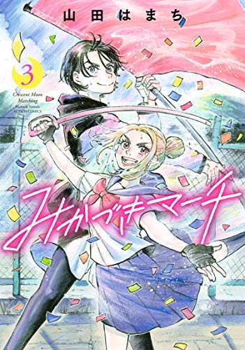 みかづきマーチ(3) (アクションコミックス)