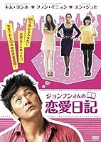 ジョンフンさんの恋愛日記 [DVD]