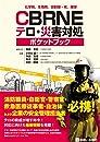 化学剤,生物剤,放射線・核,爆弾 CBRNEテロ・災害対処ポケットブック