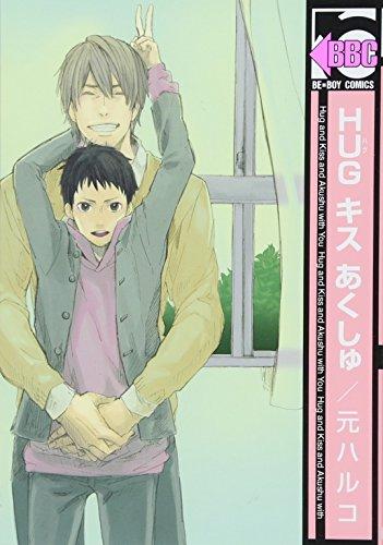 HUGキスあくしゅ (ビーボーイコミックス)