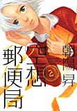 空想郵便局 2巻 (マッグガーデンコミックスBeat'sシリーズ)