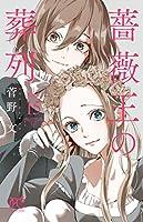 薔薇王の葬列 15 (15) (プリンセスコミックス)