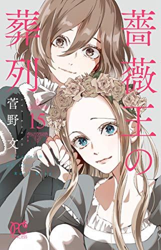 薔薇王の葬列 15 (15) (プリンセス・コミックス)