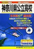 203神奈川県公立高校(CD付) 2020年度用 6年間スーパー過去問 (声教の公立高校過去問シリーズ)