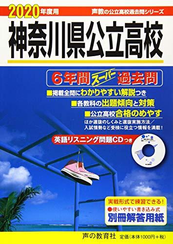203神奈川県公立高校(CD付) 2020年度用 6年間スーパー過去問 (声教の公立高校過去問シリーズ)の詳細を見る