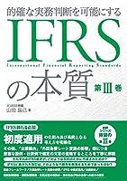 IFRSの本質 第III巻: 的確な実務判断を可能にする