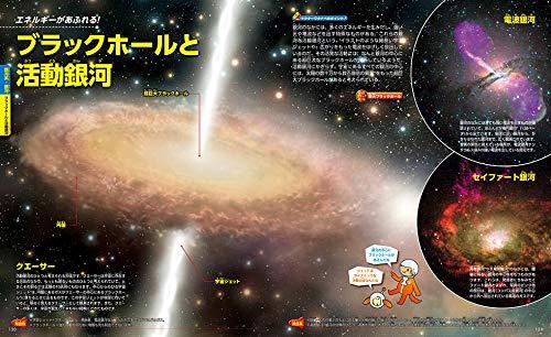 宇宙新訂版(講談社の動く図鑑MOVE)