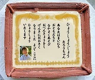 ケーキで表彰状 10号 名入れ+写真入り (卒園お祝いの表彰状)