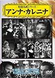 アンナ・カレニナ[DVD]