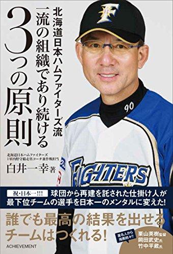 北海道日本ハムファイターズ流 一流の組織であり続ける3つの原則 - 白井一幸