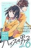 ハイスぺ男子 別フレ×デザートワンテーマコレクション vol.6 (別冊フレンドコミックス)