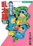 落第忍者乱太郎 21 (あさひコミックス)