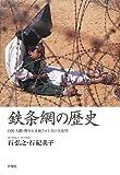 鉄条網の歴史 ~自然・人間・戦争を変貌させた負の大発明