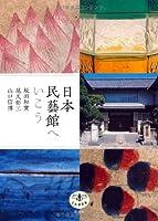 日本民藝館へいこう (とんぼの本)