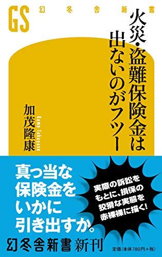 火災・盗難保険金は出ないのがフツー (幻冬舎新書)