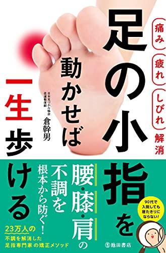 【痛み 疲れ しびれ解消】足の小指を動かせば一生歩ける