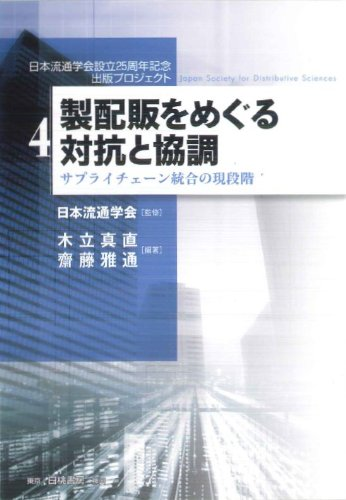 製配販をめぐる対抗と協調 (日本流通学会設立25周年記念出版プロジェクト)