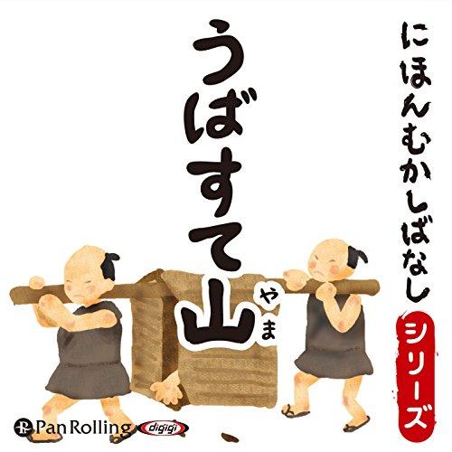 Audible版『うばすてやま 』 | でじじ | Audible.co.jp