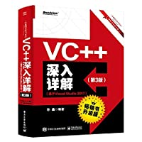 VC++深入详解(第3版)(基于Visual Studio 2017)(博文视点出品)