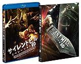 サイレントヒル:リベレーション 3D&2Dブルーレイ パーフェクト・エディション [Blu-ray]