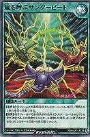 遊戯王 ラッシュデュエル RD/MAX1-JP034 嵐を呼ぶサンダービート (日本語版 ノーマル) マキシマム超絶強化パック