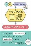 アルゴリズム音読  英検準2級レベル
