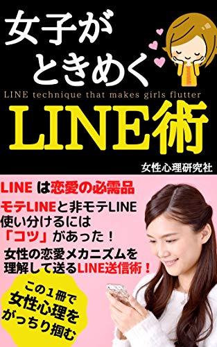 女子がときめくLINE術: LINEは恋愛の必需品