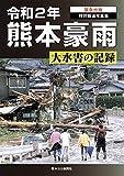 特別報道写真集 令和2年熊本豪雨 大水害の記録