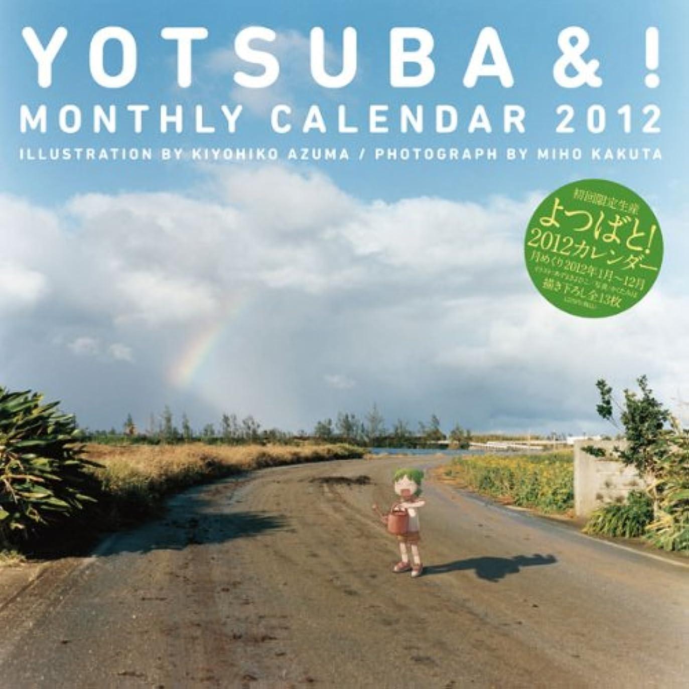 安価な複数アナロジー「よつばと!」2012カレンダー ([カレンダー])