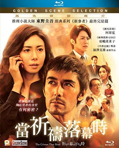 The Crimes That Bind (Region A Blu-ray) (English & Chinese Subtitled) Japanese movie aka Inori no Maku ga Oriru Toki / When The Curtain of Prayer Descend / 當祈禱落幕時