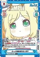 Reバース RE/002B-021S ルール動画撮影会 周子 (C+ コモン) ブースターパック Reバース vol.2