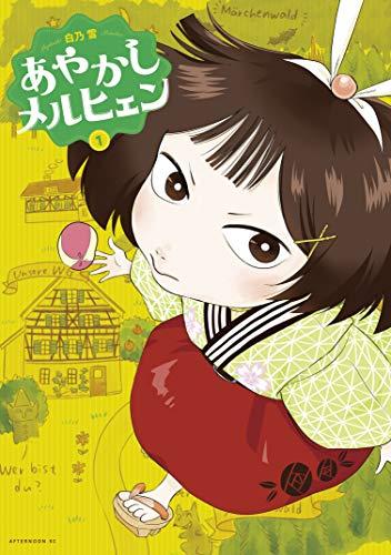 あやかしメルヒェン(1) (コミックDAYSコミックス)