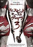 アイ・スピット・オン・ユア・グレイヴ3[DVD]