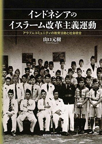インドネシアのイスラーム改革主義運動:アラブ人コミュニティの教育活動と社会統合
