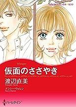 仮面のささやき (分冊版) 3巻