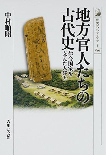 地方官人たちの古代史: 律令国家を支えた人びと (歴史文化ライブラリー)