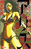 今際の国のアリス(8) (少年サンデーコミックス)
