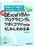 続々ExcelVBAのプログラミングのツボとコツがゼッタイにわかる本