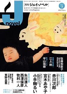 月刊 J-novel (ジェイ・ノベル) 2010年 09月号 [雑誌]