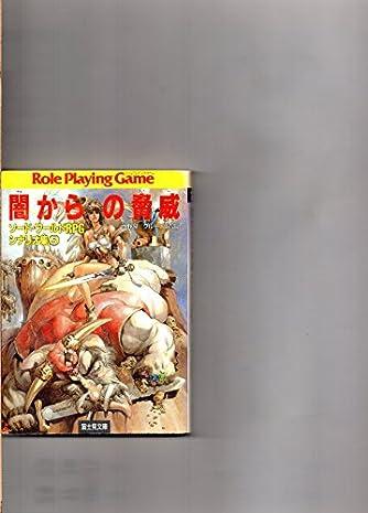 ソード・ワールドRPGシナリオ集〈5〉闇からの脅威 (富士見文庫―富士見ドラゴンブック)