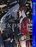 魔女の愛し仔 (星海社 e-FICTIONS)