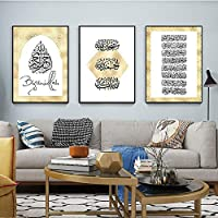 Muslim Home Decor Wall Art Canvas Posters and Prints the Middle East Gold Style Letter Picture Canvas Painting 50x70cmx3 Unframed