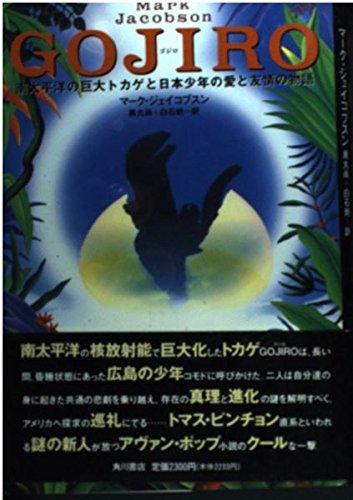 ゴジロ(GOJIRO)―南太平洋の巨大トカゲと日本少年の愛と友情の物語