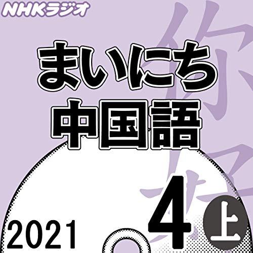 『NHK まいにち中国語 2021年4月号 上』のカバーアート
