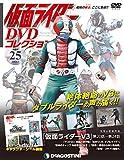 仮面ライダーDVDコレクション 25号 分冊百科 (DVD シール付) (仮面ライダー DVDコレクション)