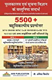 Vol 1 of 5500+ MCQs for Library and Information science exams by Dr Amit Kishore for RSMSSB Grade 3, RPSC Gr 2, KVS/NVS/DSSSB, NET/SLET and other library professional exams
