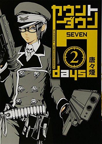 カウントダウン7days 2 (ブレイドコミックス)